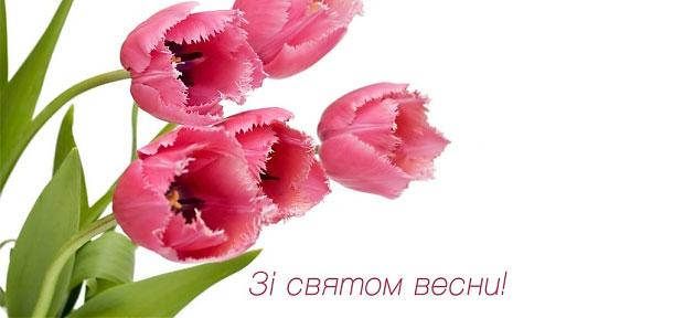 Чудового весняного свята 8 березня